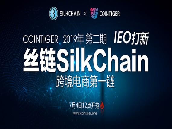 关于SilkChain被CoinTiger币虎选为2019第二期打新项目的公告